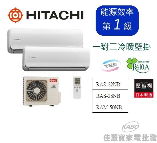 【佳麗寶】-(含標準安裝)日立頂級系列一對二冷暖RAM-50NB+RAS-22NB+RAS-28NB『RAM-50NK+RAS-22NK+RAS-28NK』