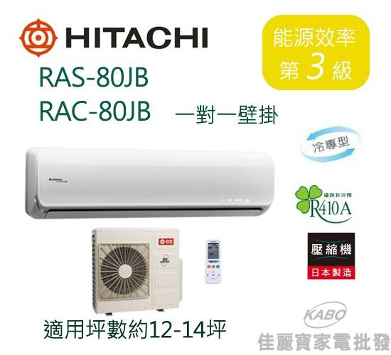 【佳麗寶】-變頻頂級系列UTOPIA1對1冷專(壁掛)RAS-80JB/RAC-80JB