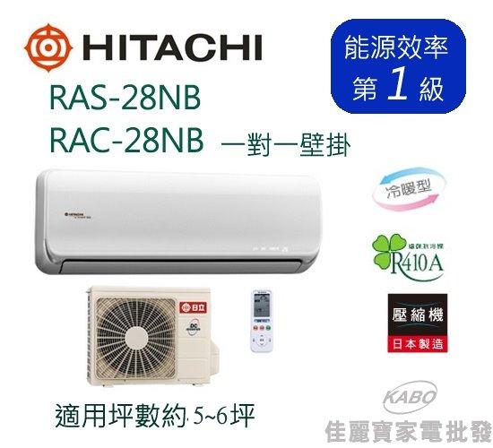 【佳麗寶】-(含標準安裝)日立5-6坪變頻分離式冷暖氣RAS-28NB/RAC-28NB