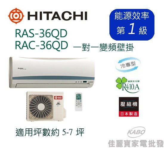 【佳麗寶】-(含標準安裝)日立5-7坪日立DC直流變頻冷氣機旗艦 RAS-36QD/RAC-36QD『RAS-36QK/RAC-36QK』