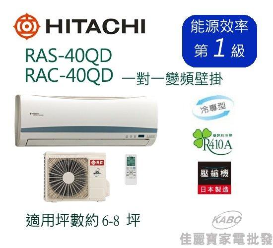 【佳麗寶】-(含標準安裝)日立6-8坪日立DC直流變頻冷氣機旗艦RAS-40QD/RAC-40QD『RAS-40QK/RAC-40QK』