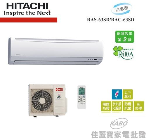 【佳麗寶】-(含標準安裝)日立9-12坪 精品冷專型 一對一分離式冷氣RAS-63SD/RAC-63SD『RAS-63SK/RAC-63SK』