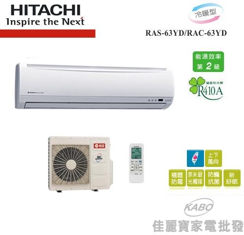 【佳麗寶】-(含標準安裝)日立9-12坪 精品冷暖型 一對一分離式冷氣RAS-63YD/RAC-63YD『RAS-63YK/RAC-63YK』