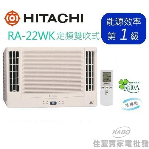 【佳麗寶】-(含標準安裝)日立窗型單冷空調(定頻雙吹)RA-22WK(適用坪數:4~5)