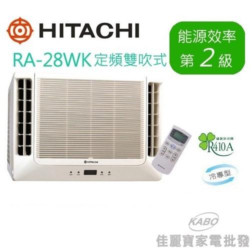【佳麗寶】-(含標準安裝)日立窗型單冷空調(定頻雙吹)RA-28WK(適用坪數:5~6)
