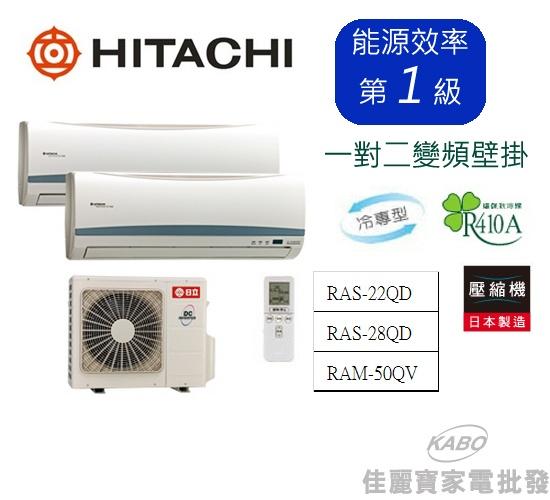 【佳麗寶】-(含標準安裝)日立旗艦系列一對二冷專 RAM-50QV+RAS-22QD+RAS-28QD『RAS-22QK+RAS-28QK+RAM-50QK』