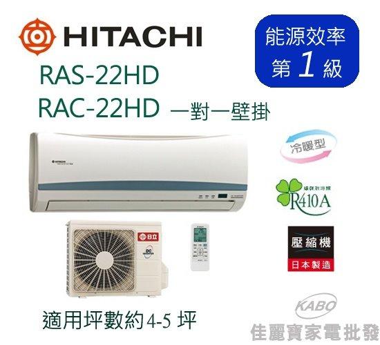 【佳麗寶】-(含標準安裝)日立4-5坪旗艦型變頻分離式冷暖氣RAS-22HD/RAC-22HD『RAS-22HK/RAC-22HK』