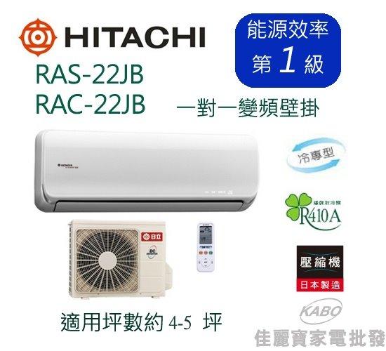 【佳麗寶】-(含標準安裝)日立4-5坪頂級型變頻一對一冷氣RAS-22JB/RAC-22JB
