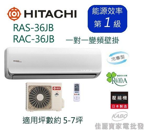 【佳麗寶】-(含標準安裝)日立5-7坪頂級型變頻一對一冷氣RAS-36JB/RAC-36JB