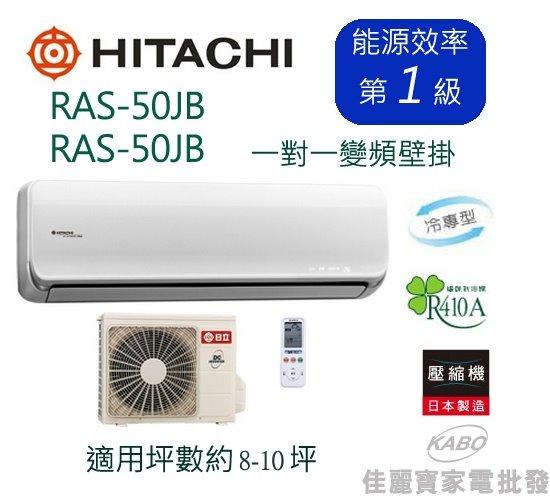 【佳麗寶】-(含標準安裝)日立8-10坪頂級變頻一對一冷氣RAS-50JB/RAC-50JB