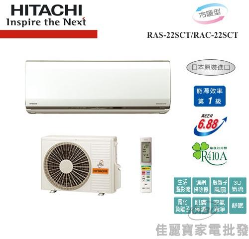 【佳麗寶】-(含標準安裝)日立4-5坪 冷暖型 一對一分離式冷氣RAS-22SCT/RAC-22SCT
