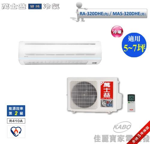 【佳麗寶】-(MAXE萬士益) 變頻一對一冷暖分離式5-7坪(RA-320DH(內) MAS-320DH(外))★含運送/不含安裝★