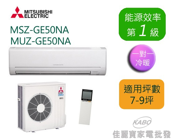 【佳麗寶】-三菱MITSUBISHI 7-9坪《變頻冷暖》分離式一對一冷氣-MSZ-GE50NA/MUZ-GE50NA