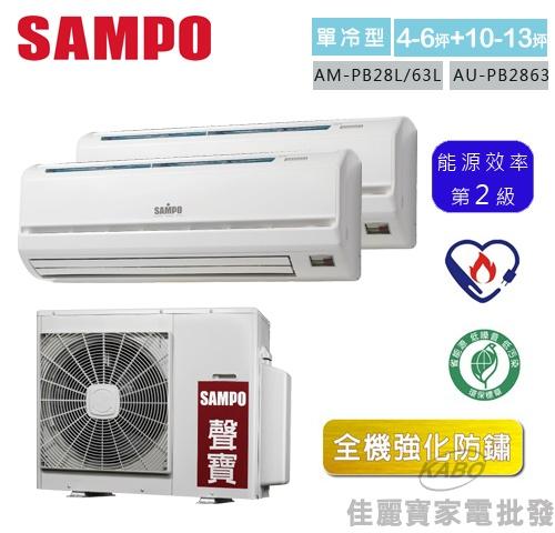 【佳麗寶】-(含標準安裝)(聲寶SAMPO)定頻定頻單冷一對二 (4-6、10-13坪) AM-PB28L/AM-PB63L/AU-PB2863