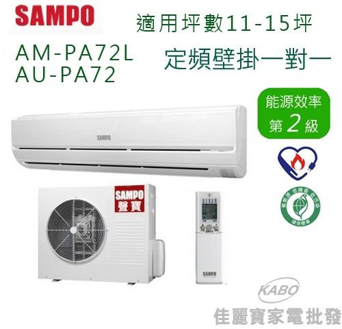 【佳麗寶】-(含標準安裝)(聲寶SAMPO)定頻單冷 (11-15坪) AM-PA72L/AU-PA72
