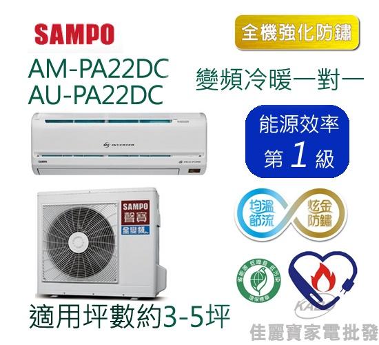 【佳麗寶】-(含標準安裝)(聲寶SAMPO)頂級全變頻冷暖一對一 (3-5坪) AM-PA22DC/AU-PA22DC