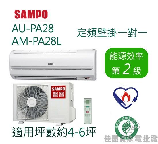 【佳麗寶】-(含標準安裝)(聲寶SAMPO)定頻單冷 (4-6坪) AM-PA28L/AU-PA28