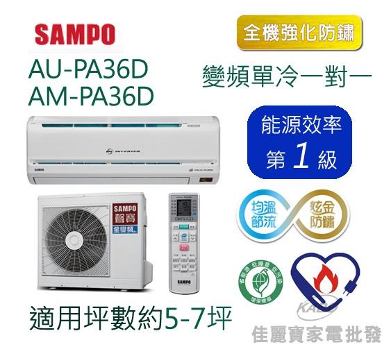 【佳麗寶】-(含標準安裝)(聲寶SAMPO)頂級全變頻一級單冷 (5-7坪) AM-PA36D/AU-PA36D