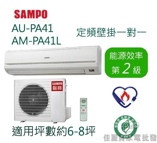 【佳麗寶】-(含標準安裝)(聲寶SAMPO)定頻單冷 (6-8坪) AM-PA41L/AU-PA41