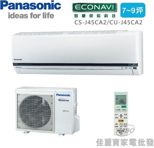 【佳麗寶】--(含標準安裝)(國際Panasonic)7-10坪變頻冷專一對一CS-J45CA2/CU-J45CA2(同CU-J50VCA2)