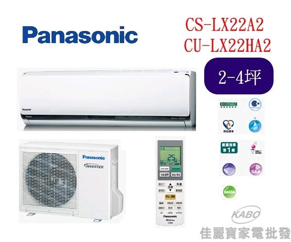 【佳麗寶】-(含標準安裝)(Panasonic國際牌)2-4坪旗艦型變頻冷暖分離式冷氣CU-LX22HA2/CS-LX22A2