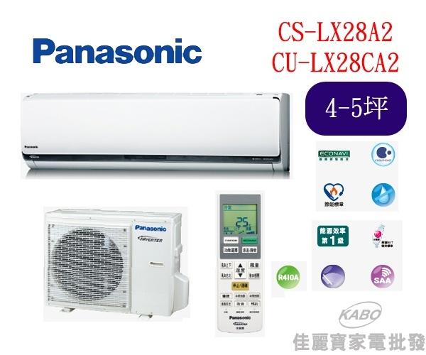 【佳麗寶】-(含標準安裝)(國際Panasonic)4-5坪旗艦型變頻冷專分離式冷氣CS-LX28A2 CU-LX28CA2