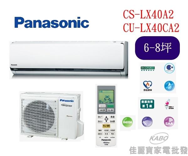 【佳麗寶】-(含標準安裝)(國際Panasonic)6-8坪旗艦型變頻冷專分離式冷氣CS-LX40A2 CU-LX40CA2