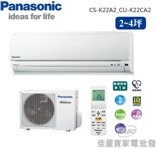 【佳麗寶】--(含標準安裝)(Panasonic國際牌)K系列2-4坪變頻冷專一對一CS-K22CA2/CU-K22CA2