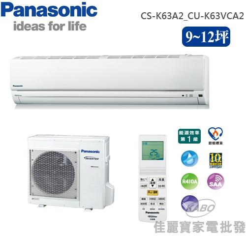 【佳麗寶】--(含標準安裝)(Panasonic國際牌)K系列9-12坪變頻冷專一對一CS-K63A2_CU-K63VCA2