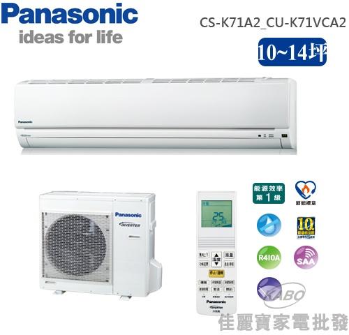 【佳麗寶】--(含標準安裝)(Panasonic國際牌)K系列10-14坪變頻冷專一對一CS-K71A2_CU-K71VCA2