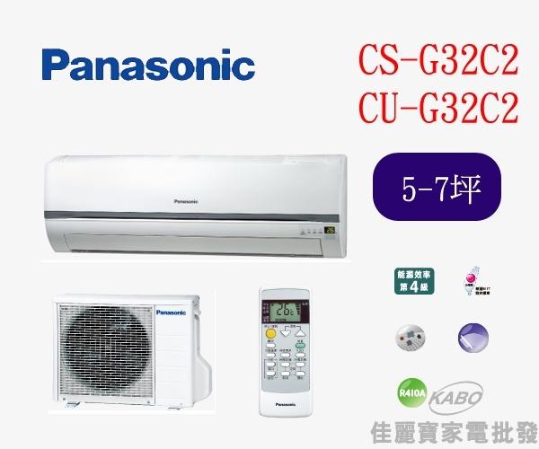 【佳麗寶】-(含標準安裝)(Panasonic國際牌)5-7坪-分離式一對一CS-G32C2 CU-G32C2