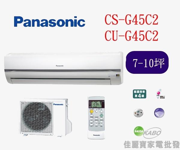 【佳麗寶】-(含標準安裝)(Panasonic國際牌)7-10坪-分離式一對一CS-G45C2 CU-G45C2