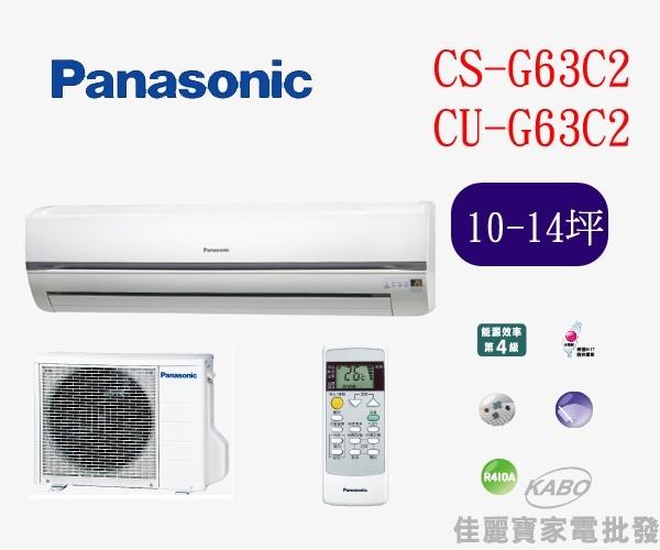 【佳麗寶】-(含標準安裝)(Panasonic國際牌)10-14坪-分離式一對一CS-G63C2 CU-G63C2