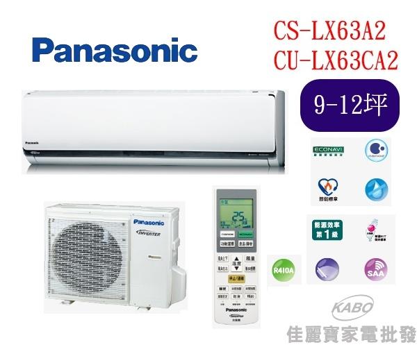 【佳麗寶】-(含標準安裝)(國際Panasonic)9-12坪旗艦型變頻冷專分離式冷氣CS-LX63A2_CU-LX63CA2