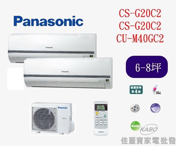 【佳麗寶】-(含標準安裝)(Panasonic國際牌)6-8坪-分離式一對二CS-G20C2 CS-G20C2 CU-M40GC2
