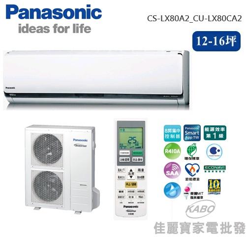 【佳麗寶】-(含標準安裝)(國際Panasonic)12-16坪旗艦型變頻冷專分離式冷氣CS-LX80A2 CU-LX80CA2