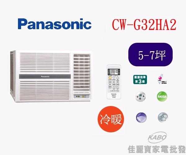 【佳麗寶】-(含標準安裝)(國際Panasonic)5-7坪變頻冷暖窗型冷氣CW-G32HA2