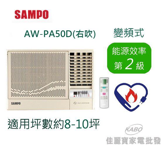 【佳麗寶】-(含標準安裝)(SAMPO聲寶)變頻式 右吹式(8-10坪)AW-PA50D