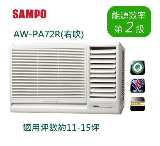 【佳麗寶】-(含標準安裝)(SAMPO聲寶)定頻窗型冷氣(11-15坪) AW-PA72R1(左吹)AW-PA72R(右吹)
