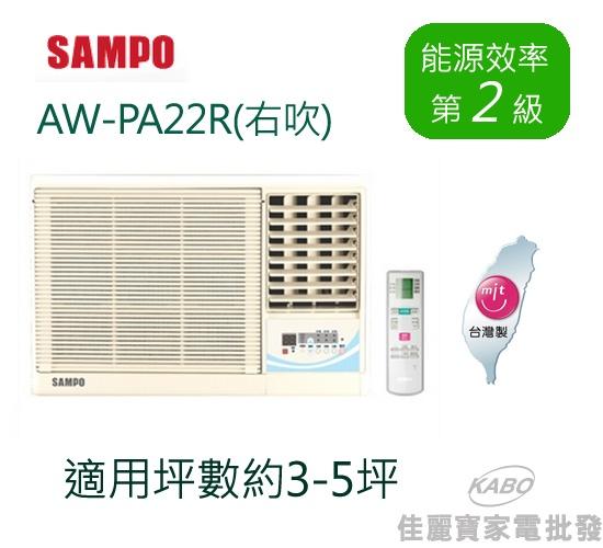 【佳麗寶】-(含標準安裝)(SAMPO聲寶)定頻窗型冷氣(3-5坪) AW-PA22R(右吹)AW-PA22R1(左吹)