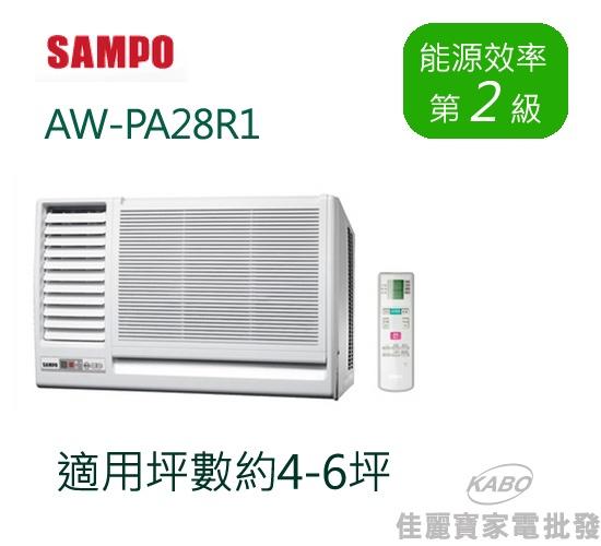 【佳麗寶】-(含標準安裝)(SAMPO聲寶)定頻窗型冷氣(4-6坪) AW-PA28R1(左吹)AW-PA28R(右吹)