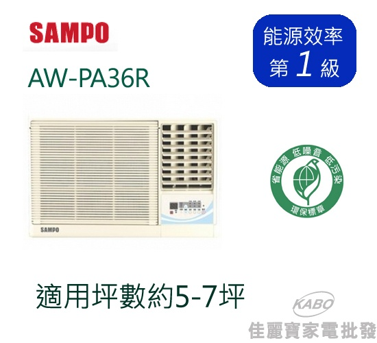 【佳麗寶】-(含標準安裝)(SAMPO聲寶)定頻窗型冷氣(5-7坪) AW-PA36R(右吹)AW-PA36R1(左吹)