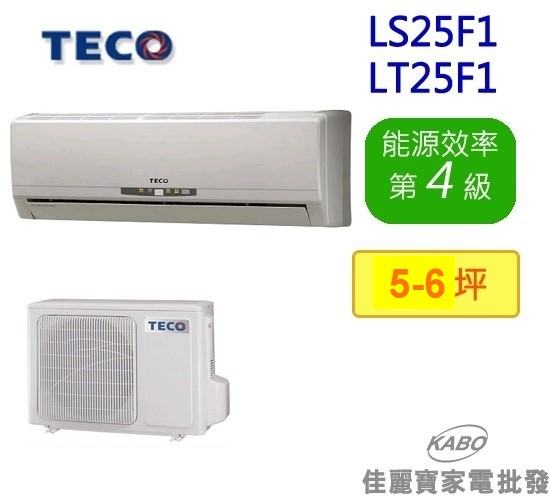 【佳麗寶】- TECO東元一對一定頻分離式冷氣 LS25F1/LT25F1