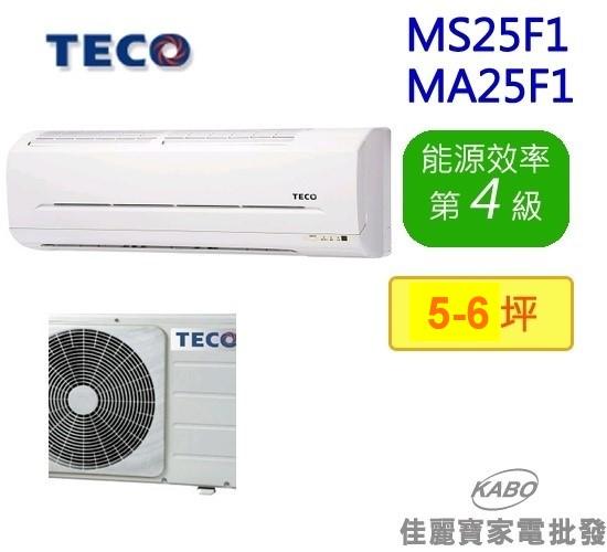 【佳麗寶】-TECO東元一對一定頻分離式冷氣MS25F1 MA25F1