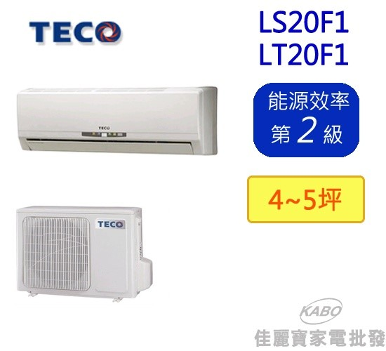 【佳麗寶】-TECO東元高能效定頻分離式冷氣 LS20F1/LT20F1