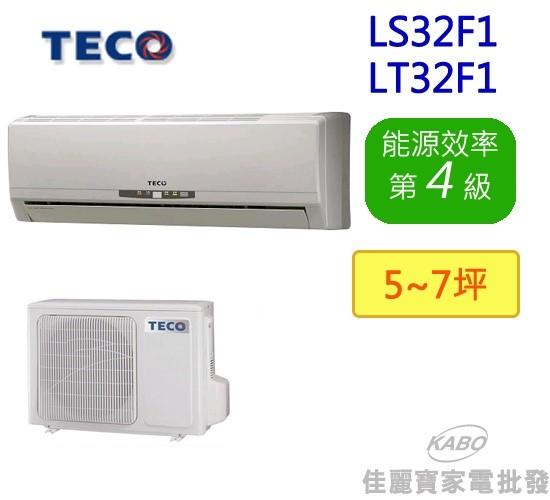 【佳麗寶】-TECO東元一對一定頻分離式冷氣 LS32F1/LT32F1
