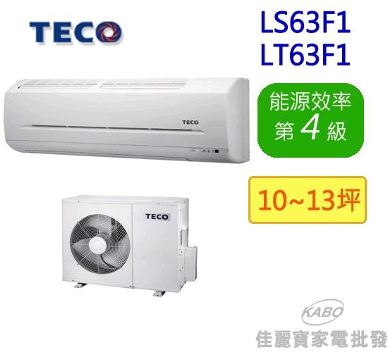 【佳麗寶】-TECO東元一對一定頻分離式冷氣LS63F1/LT63F1