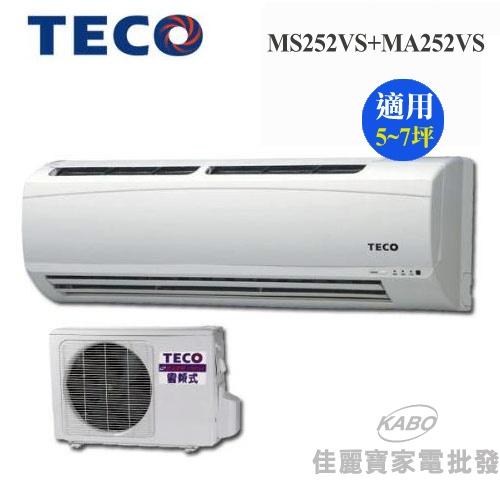 【佳麗寶】-(TECO東元)變頻冷暖一對一分離式冷氣5-7坪( MS252VS+MA252VS)★含運送/不含安裝★