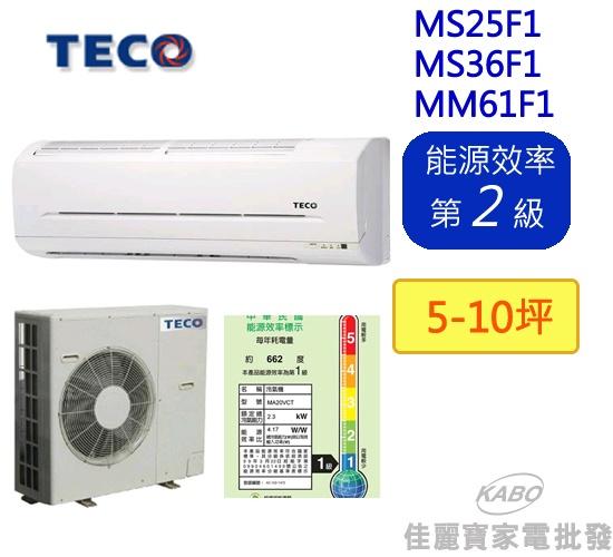 【佳麗寶】- TECO東元一對二定頻分離式冷氣 MS25F1+MS36F1/MM61F1