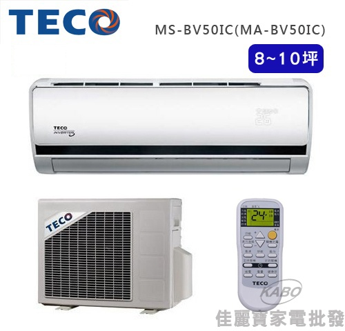 【佳麗寶】-(含標準安裝)(TECO東元)8-10坪冷專一對一變頻分離冷氣MS-BV50IC/MA-BV50IC